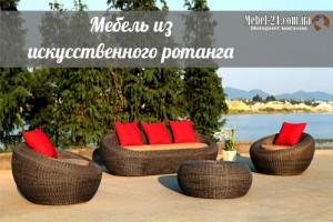 Выбираем мебель из искусственного ротанга в интернет-магазине Mebel-24