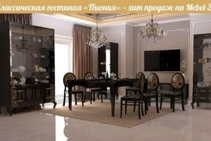 Классическая гостиная «Пиония» — хит продаж на Mebel-24!