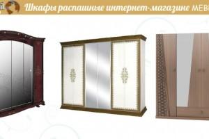 Шкафы распашные: покупка в интернет-магазине