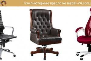 Офисные и компьютерные кресла: выбор и покупка в интернете
