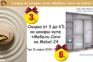 Новые модели больших шкафов-купе Мебель-Сич — уже на Mebel-24!