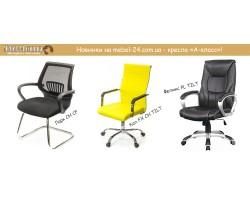 Новый ассортимент на Mebel-24 — офисные кресла А-клас!