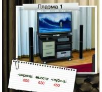 Тумба ТВ Плазма 1