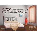 Кровать Калипсо-2 большие быльца