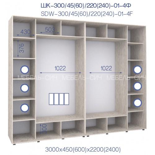 Шкаф купе ШК 300/60/24-01-4Ф с зеркалами