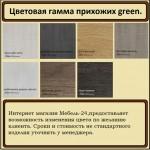 Прихожая ФПР 104 Green Fashion