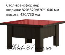 Стол трансформер раскладной (Феникс)